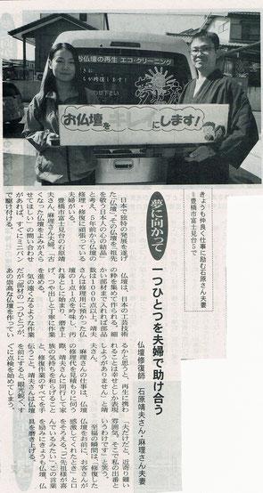 東愛知新聞掲載