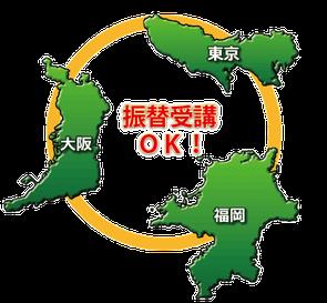 東京・大阪・福岡で振替受講OK!