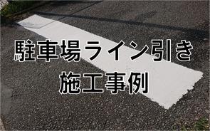 駐車場ライン引きの施工事例