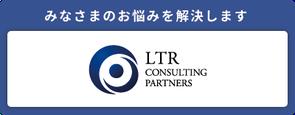 LTRコンサルティングパートナーズ