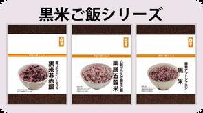 黒米ご飯シリーズ