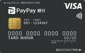 PayPay銀行のイメージ画像です