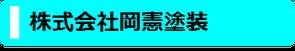 株式会社岡憲塗装