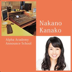 アルファアカデミーアナスクール一般クラス講師百鳥秀世 アナウンス、キャスター、ナレーター