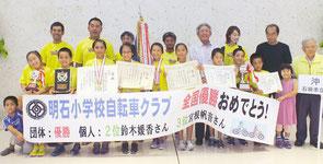 4年ぶり2回目の団体優勝を果たした明石小学校自転車クラブ=8日夕、南ぬ島石垣空港
