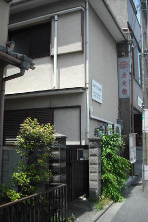 街道沿いの2階、今は建設関係の宿舎に