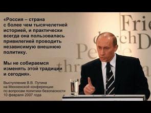 Путин Владимир, Президент России, Мюнхен, 2007