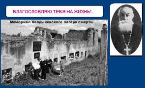 Отец Александр (Волосович), священник, узник / Volosovich Alexander, priest, prisoner