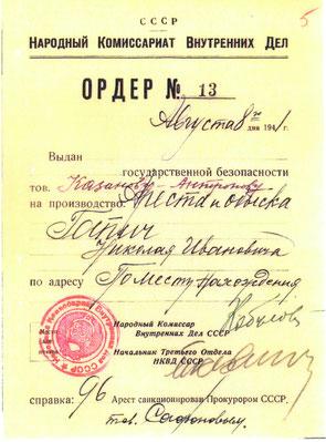 Ордер на арест Н.И. Гапича / Arrest warrant for N. I. Gapich