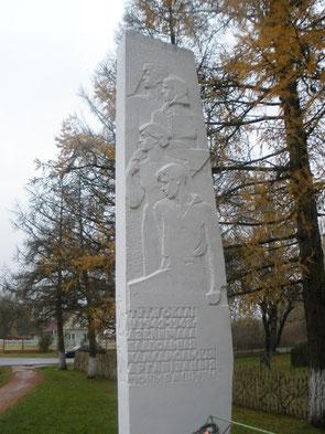 Юные мстители, дети-герои Великой Отечественной войны, памятник возле Оболи