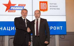 Партия Великое Отечество, ПВО и партия Родина, выборы 2016, соглашение, Журавлев и Стариков