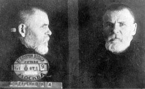 Преподобномученик  иеромонах Ксенофонт (Бондаренко) – иеромонах Ксенофонт  (Бондаренко Константин Андреевич)