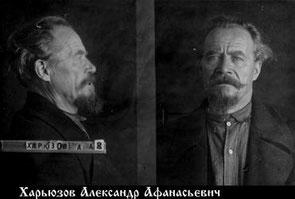 Харьюзов  Александр Афанасьевич – иерей