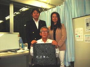 マグニー石をお勧めしている土佐清水病院の丹羽ドクターと下村夫婦
