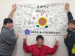 石巻と当麻町の小学生たちの交流の寄せ書き