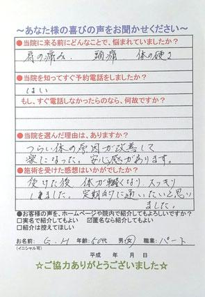 肩の痛み、頭痛、体の硬さ、渋川市に住むパートで働いている50代女性「お客様の喜びの声」