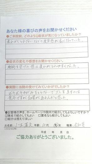 疲れが取れないなどの疲労感が気になっていた。藤岡市に住む会社員30代男性「お客様の喜びの声」