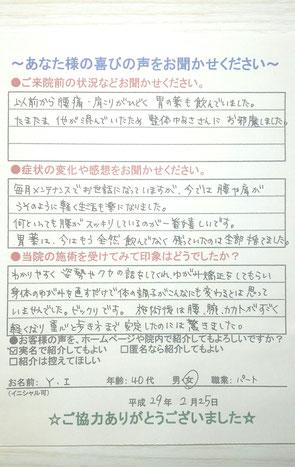 腰痛、肩こりがひどく、胃薬も飲んでいた榛東村に住むパートで働いている40代女性「お客様の喜びの声」