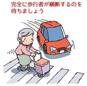 高齢歩行者の横断