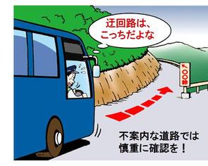 西日本JRバスが迂回路を間違える