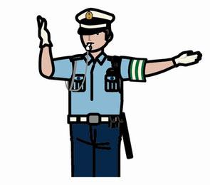警察官が手信号をしていたら、その指示に従いましょう