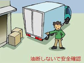 構内バック事故の防止