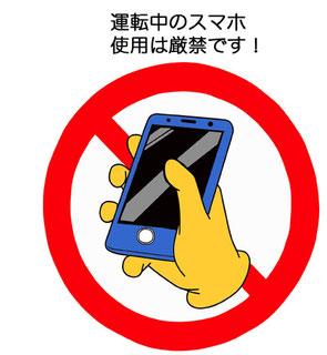 ながら運転スマホで大阪空港交通に警告処分