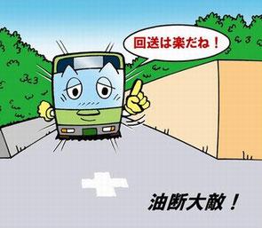 回送中バスの死亡事故