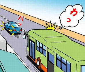 割込み車のため車内事故