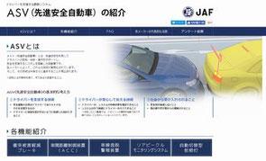 先進安全自動車の紹介(JAFのWEBサイトより)