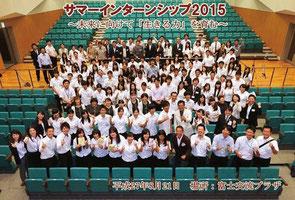 発表会終了後の受入企業と参加高校生との記念撮影