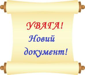 ПРИМІРНЕ ПОЛОЖЕННЯ МЕТОДИЧНОГО КАБІНЕТУ ЗДО - Сайт dnz-dzvinochok!