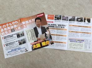 日本共産党島根県議団発行の「県政だより」出雲版