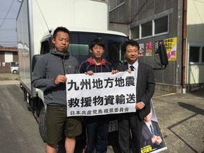 出雲市を出発する岩田、吉井両県議秘書と後藤勝彦党県委員長