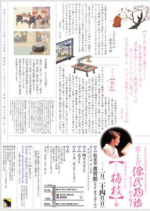 源氏物語 山下智子 梅枝 松栄堂