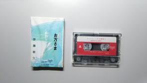 当時の面影が感じられる「お万さま」カセットテープ