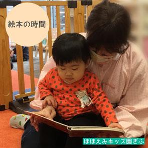 先生の膝の上でノンタンシリーズの絵本を読むのが大好き!