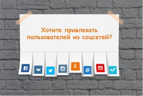 Рекламный пост в соцсетях