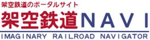 架空鉄道NAVI