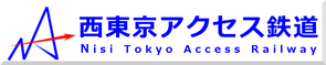 西東京アクセス鉄道