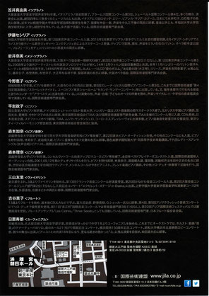 Autumn Gala Concert オータム・ガラ・コンサート 裏面