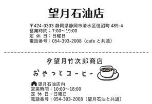 望月石油店/望月竹次郎商店