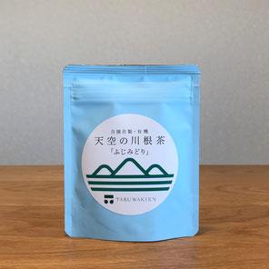 自園自製 有機 天空の川根茶 樽脇園 浅蒸し茶 無農薬 無化学肥料 オーガニック 山のお茶 水出し シングルオリジン ふじみどり