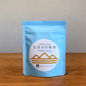 自園自製 有機 天空の川根茶 樽脇園 浅蒸し茶 無農薬 無化学肥料 オーガニック 山のお茶 水出し シングルオリジン やまのいぶき