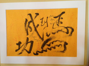 Horse Calligraphy by Chungliang Al Huang