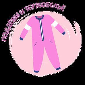 поддевы и термобелье для девочек