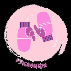 рукавицы для девочек