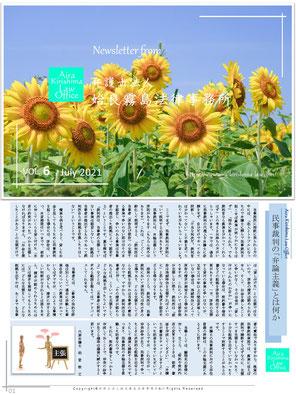 newsletter202107