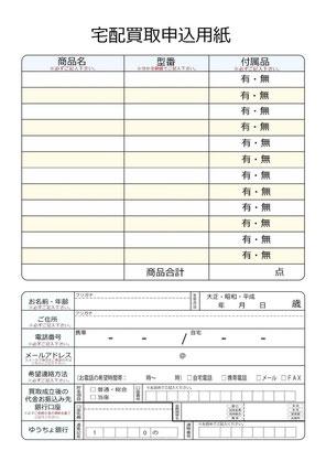 宅配/郵送買取申込用紙