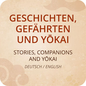 Kowai Monogatari - Geschichten, Gefährten und Yokai/stories, companions and Yokai